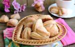 Рецепт печенье треугольники с сахаром рецепт с фото