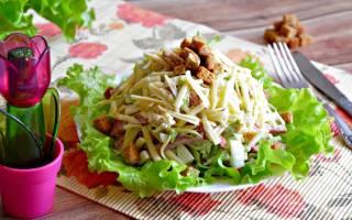 Салат с кириешками с колбасой и с сыром